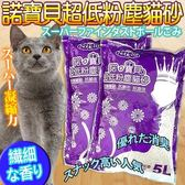 【培菓平價寵物網】Nobel Pet諾寶貝》超低粉塵細球貓砂(鳶尾花香)5L/包