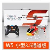遙控飛機直升機充電兒童成人直升飛機玩具耐摔搖控防撞無人機航模