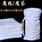 (交換禮物)水族箱魚缸過濾棉高密度凈化過濾材料魔毯過濾袋魔袋生化棉生態毯