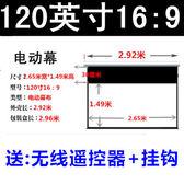 愛基生120寸/16:9電動投影屏幕投影儀幕布·樂享生活館liv