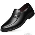 男士皮鞋 皮鞋男真皮商務正裝軟底牛皮工作休閑中老人男士爸爸男鞋子 快速出貨