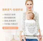 (百貨週年慶)嬰兒背帶夏季簡易嬰兒寶寶背帶後背式傳統四爪抱帶