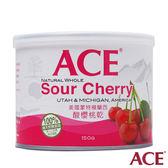 ACE-美國蒙特模蘭西酸櫻桃乾 (150G/罐) 大樹