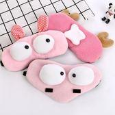 眼罩韓國創意眼罩可愛卡通立體睡眠眼罩透氣遮光棉質眼罩冰袋熱敷聖誕狂歡好康八折