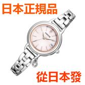 免運費 日本正規貨 CITIZEN wicca 太陽能無線電鐘 女士手錶 KL0-561-11