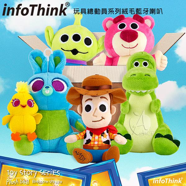 新品特惠中【A Shop】 infoThink 訊想 迪士尼玩具總動員 系列 絨毛藍牙喇叭