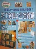 【書寶二手書T2/設計_WGE】木工傢俱&生活雜貨_黑川裕二