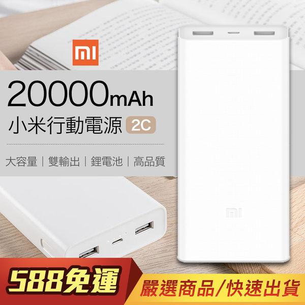贈果凍套 原廠正品 小米 行動電源 20000 mah 2C 二代 移動電源 QC 3.0 非 小米手環 大容量