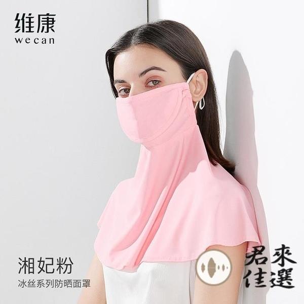 冰絲防曬面罩遮陽口罩護頸全臉防紫外線透氣薄款臉罩【君來佳選】
