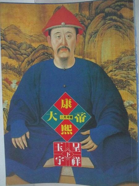 【書寶二手書T2/一般小說_IDG】康熙大帝-玉宇呈祥(下)_二月河