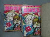 【書寶二手書T7/漫畫書_RBI】靈闇雙星_1&2集合售
