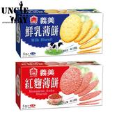義美 薄餅 餅乾 下午茶 點心 台灣餅乾 鮮乳薄餅 紅麴薄餅 120g/盒 (6包入)【E0029】