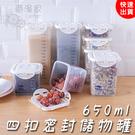 現貨-650ml四扣塑料乾果零食儲存密封罐 帶刻度雜糧收納罐【B025】『蕾漫家』