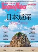 Hongkong Walker 3月號/2020 第161期