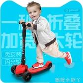 兒童滑板車可摺疊閃光小孩寶寶踏板車三輪滑滑車2-3-6-12歲 NMS蘿莉小腳ㄚ