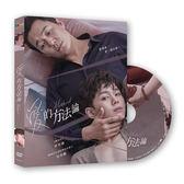 【停看聽音響唱片】【DVD】愛的方法論