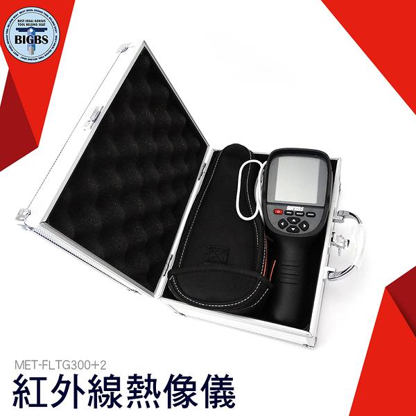 利器五金 紅外線溫度計 紅外線熱顯像儀 TGFL 電氣與機械行業領域專用紅外熱像儀