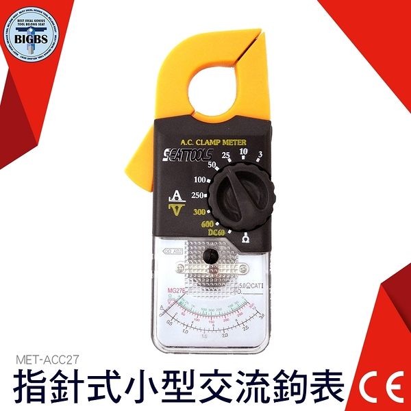 《利器五金》指針式小型交流鉤表 MET-ACC27 三用錶 自動量程 指針式電表 交流