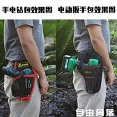 鋰電鑚腰包充電鑚包充電式電鑚電動扳手通用工具腰包牛津布工具袋  自由角落
