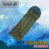 JIA LORNG 嘉隆 BD-013 單色保暖睡袋-超細纖維 1kg中空纖維 還有羽絨睡袋/內套/睡墊
