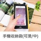 珠友 DO-60001 手機收納袋(可滑/中)-do it now/手機套/手機包/手機保護套