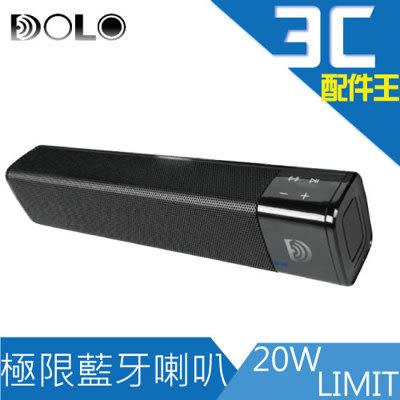 DOLO 極限 LIMIT 20W藍牙迷你聲霸 音響 藍芽喇叭 音箱 3.5mm音源 播放記憶卡 可站立