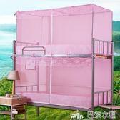 蚊帳 0.9m上鋪下鋪單人床蚊帳 巴黎衣櫃