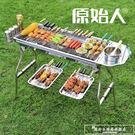 原始人不銹鋼燒烤架戶外5人以上家用木炭燒烤爐野外工具3全套爐子igo『韓女王』