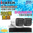 可取監視器組合 4路2鏡 KMH-0428EU-K主機 IT-BL5168-TW 500萬畫素同軸音頻攝影機管型