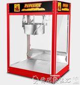 爆米花機美式商用全自動爆米花機器玉米膨化機電熱爆谷機爆米花LX【七月好物】