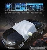 車罩 汽車擋雪半罩車衣防霜罩遮雪擋加厚蓋布冬季前擋風玻璃罩防凍防雪 交換禮物
