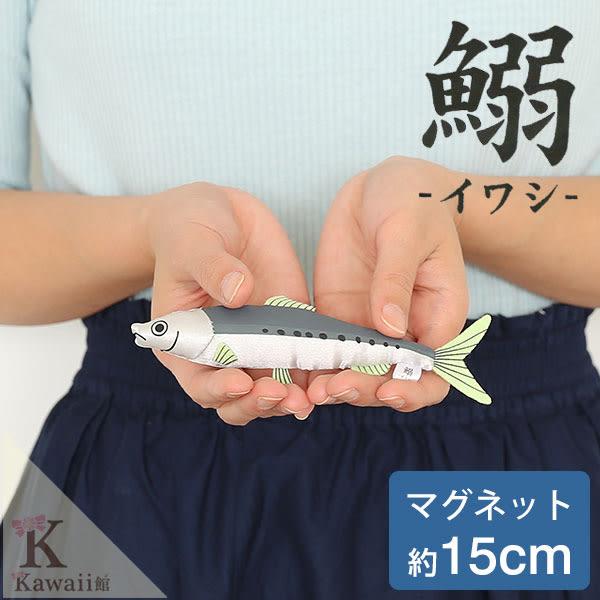 Hamee 日本 海底生物 西海岸 貓咪最愛 絨毛娃娃 玩偶 沙丁魚 冰箱貼 磁鐵 15cm 擺飾 390-908680