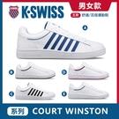 K-SWISS Court Winston 編織帶特別款運動鞋-男女-共五款