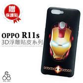 人氣商品★贈貼 OPPO R11s *6.01吋 手機殼 立體浮雕 3D 彩繪軟殼 保護套 超人 隊長 圖案 耐摔 保護殼