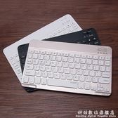 無線藍芽鍵盤ipad air2安卓手機平板電腦超薄便攜外置小鍵盤   科炫數位旗艦店