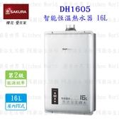 【PK廚浴生活館】 高雄 櫻花牌 DH1605 16L 智能恆溫 熱水器 實體店面 可刷卡