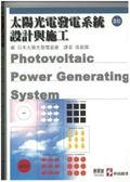 太陽光電發電系統設計與施工