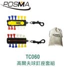POSMA 高爾夫 球釘座 2入 含球釘 球TEE 搭 灰色束口收納包 TC060