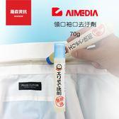 【日本製】AIMEDIA 艾美迪雅 領口袖口去污劑 衣領 清潔劑 70g