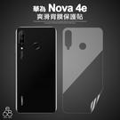 華為 Nova 4e 背膜 似包膜 爽滑 背貼 保護貼 手機膜 透明 背面保貼 手機貼 保護膜軟膜 手機後膜