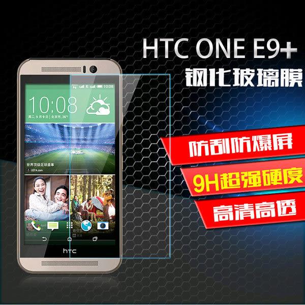 King*Shop~ HTC E9+鋼化玻璃膜one e9 plus鋼化膜E9+防爆保護膜 e9+手機貼膜