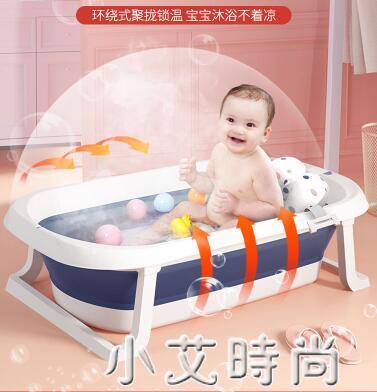 嬰兒洗澡盆浴盆寶寶可摺疊幼兒坐躺大號浴桶小孩家用新生兒童用品 NMS小艾新品