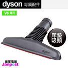 [建軍電器] 100%原廠 全新 Dyson V6 DC74 DC62 床墊吸頭