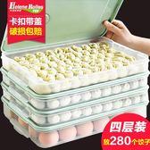餃子盒凍餃子家用速凍水餃盒混沌盒冰箱雞蛋保鮮收納盒多層托盤【店慶8折促銷】