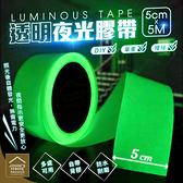 透明蓄光夜光膠帶 5cmx5m 夜光貼紙 螢光貼紙 發光膠帶 警示帶【ZJ0412】《約翰家庭百貨