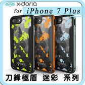 {快速出貨} [X-Doria] 刀鋒極盾系列-迷彩防摔保護邊框-IPhone 7 PLUS 5.5吋