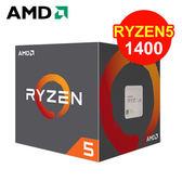 【台中平價鋪】全新 AMD Ryzen 5 1400 四核心處理器 盒裝三年保固
