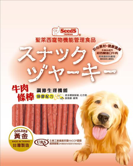 寵物家族*-聖萊西黃金系列-牛肉條棒(細)330g