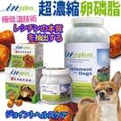 四個工作天出貨除了缺貨》美國IN-Plus》犬用''贏''超濃縮卵磷脂分裝嚐鮮罐300G