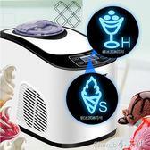冰淇淋機 沃拓萊冰淇淋機全自動壓縮機快速冰淇淋機家用商用小型迷你冰激凌機 igo【小天使】
